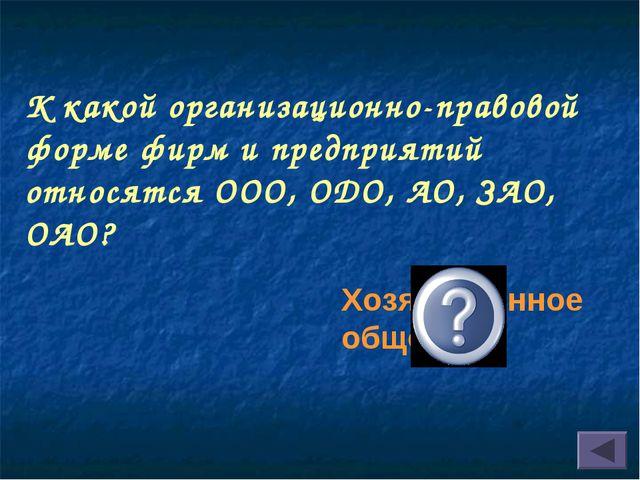 К какой организационно-правовой форме фирм и предприятий относятся ООО, ОДО,...