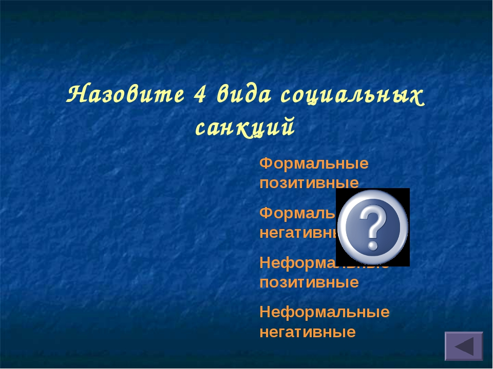 Назовите 4 вида социальных санкций Формальные позитивные Формальные негативны...