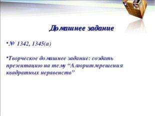 Домашнее задание № 1342, 1345(а) Творческое домашнее задание: создать презент