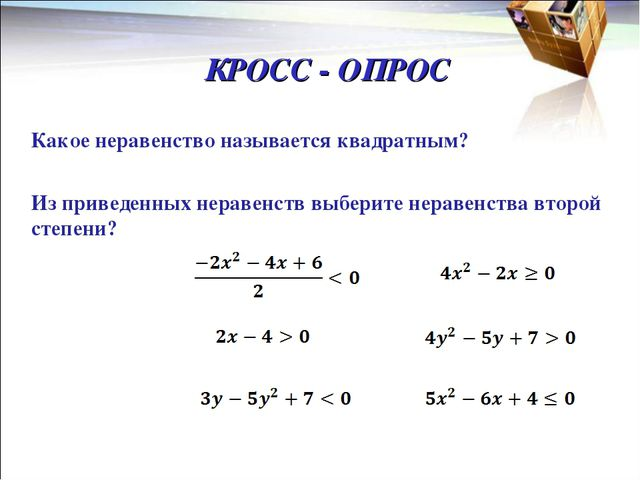 КРОСС - ОПРОС Какое неравенство называется квадратным? Из приведенных неравен...