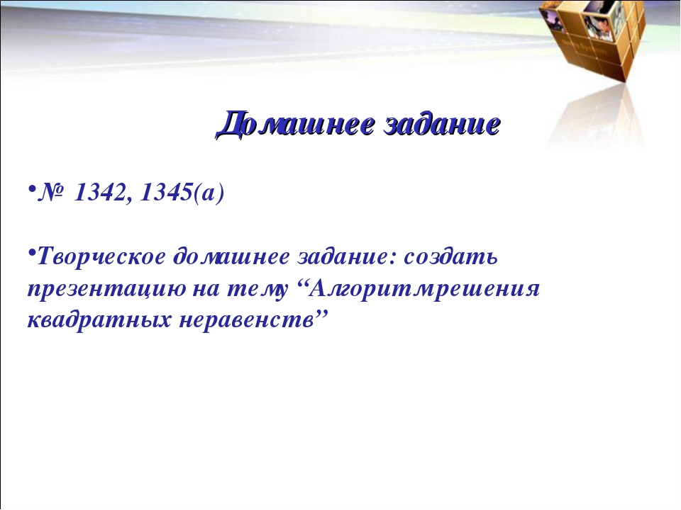 Домашнее задание № 1342, 1345(а) Творческое домашнее задание: создать презент...