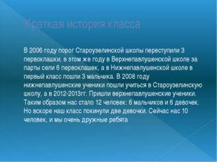 Краткая история класса В 2006 году порог Староузелинской школы переступили 3