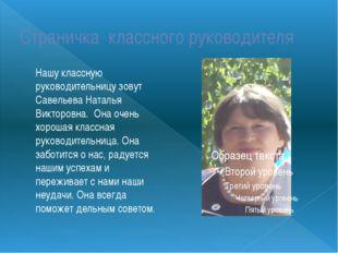 Страничка классного руководителя Нашу классную руководительницу зовут Савелье