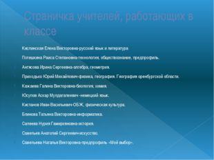Страничка учителей, работающих в классе Кислинская Елена Викторовна-русский я