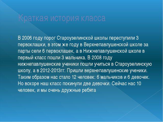 Краткая история класса В 2006 году порог Староузелинской школы переступили 3...