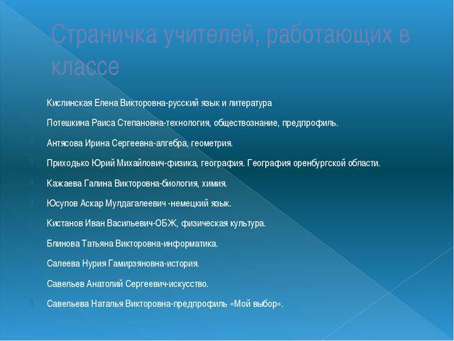Страничка учителей, работающих в классе Кислинская Елена Викторовна-русский я...