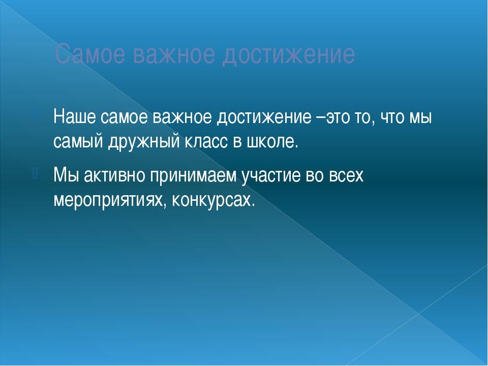 Самое важное достижение Наше самое важное достижение –это то, что мы самый др...