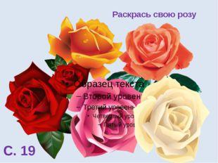 Раскрась свою розу С. 19
