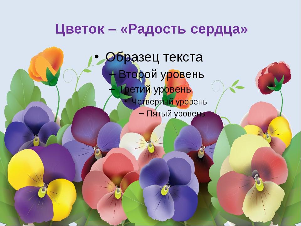 Цветок – «Радость сердца»