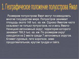 Размерам полуострова Ямал могут позавидовать многие государства мира. Полуос