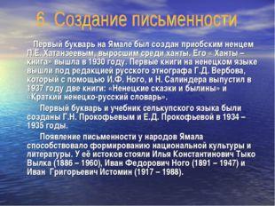 Первый букварь на Ямале был создан приобским ненцем П.Е. Хатанзеевым, выросш