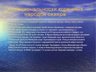 На Ямале проживают следующие коренные северные народы: ненцы, ханты, манси, с