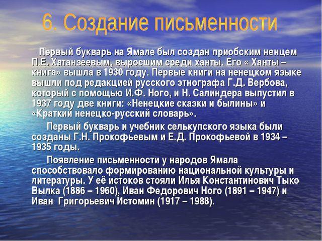 Первый букварь на Ямале был создан приобским ненцем П.Е. Хатанзеевым, выросш...