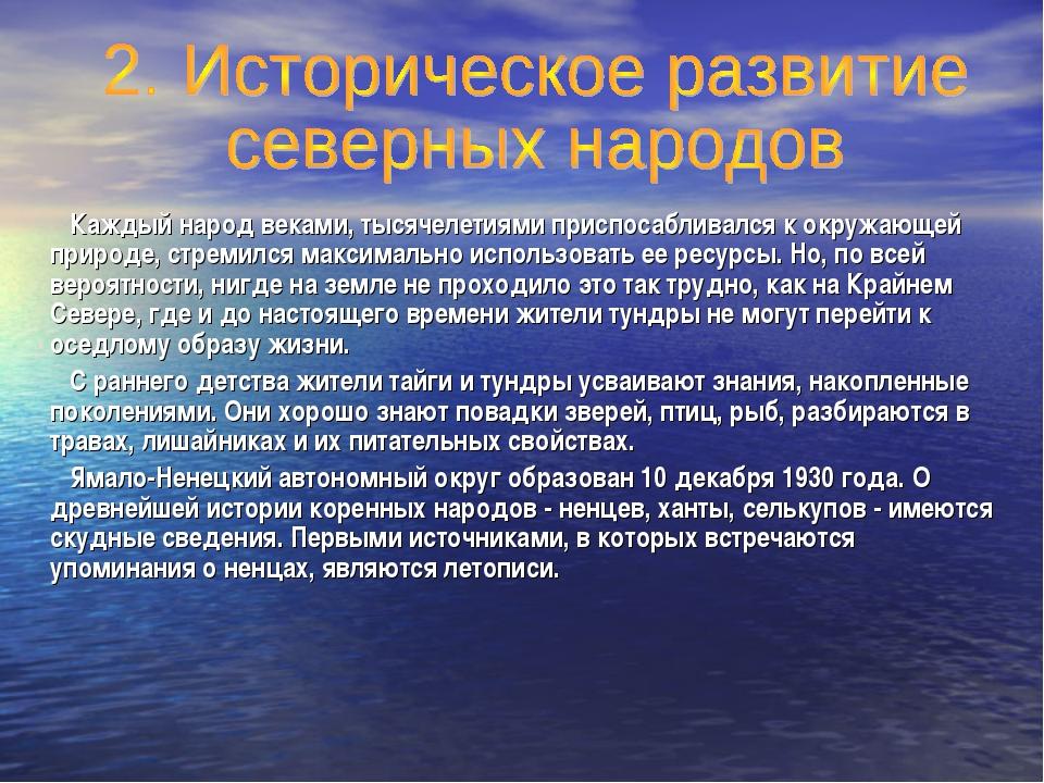 Каждый народ веками, тысячелетиями приспосабливался к окружающей природе, ст...