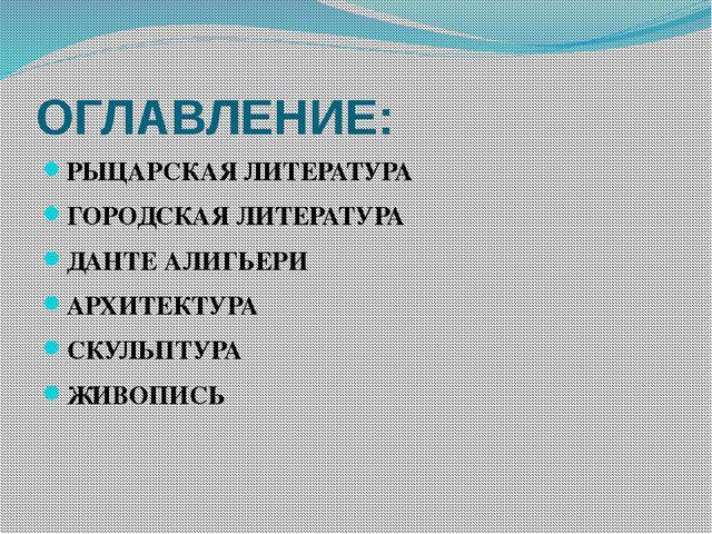 ГОРОДСКАЯ ЛИТЕРАТУРА Жанры городской литературы - рассказы в стихах и баснях...