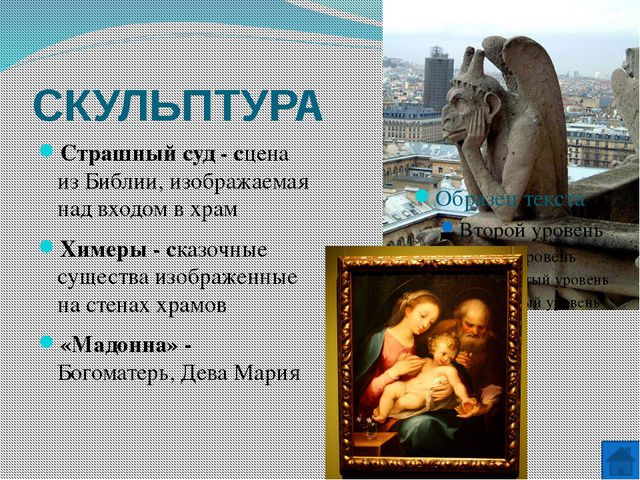 Автор: Жулина Л.А. Учитель истории МАОУ СОШ №63 г. Перми, 2013 г.