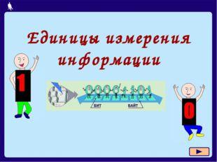 Единицы измерения информации Л.Л. Босова, УМК по информатике для 5-7 классов