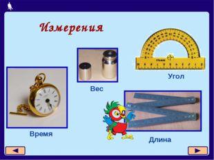 Измерения Время Длина Угол Вес * из 9