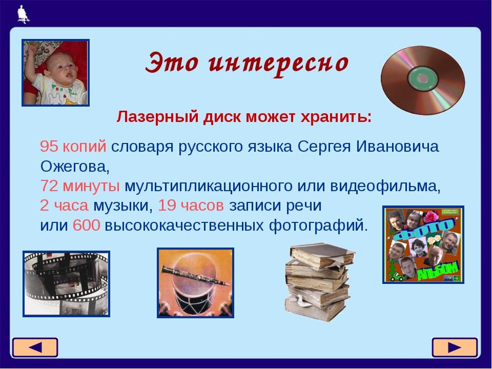 Это интересно Лазерный диск может хранить: 95 копий словаря русского языка Се...