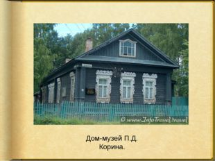 Дом-музей П.Д. Корина.