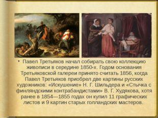 Павел Третьяков начал собирать свою коллекцию живописи в середине 1850-х. Год