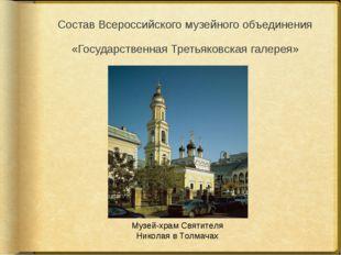 Состав Всероссийского музейного объединения «Государственная Третьяковская га
