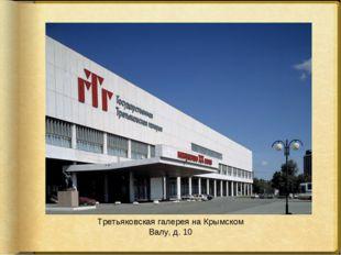 Третьяковская галерея на Крымском Валу, д. 10