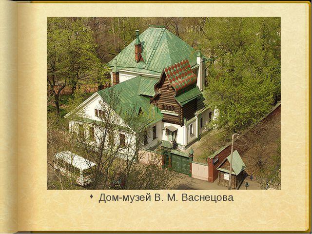 Дом-музей В. М. Васнецова