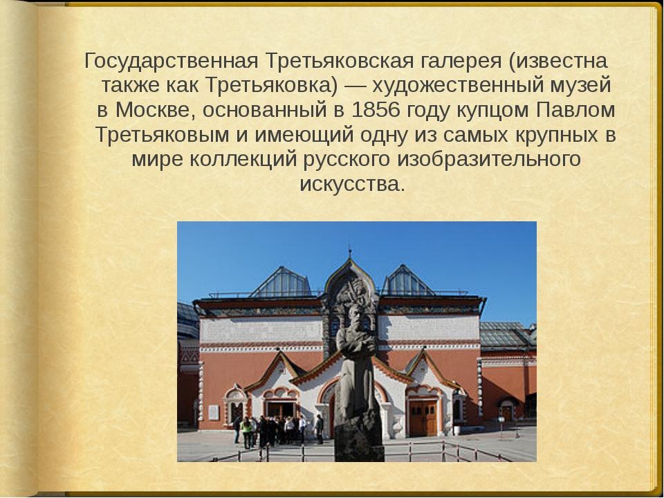 Государственная Третьяковская галерея (известна также как Третьяковка)— худо...