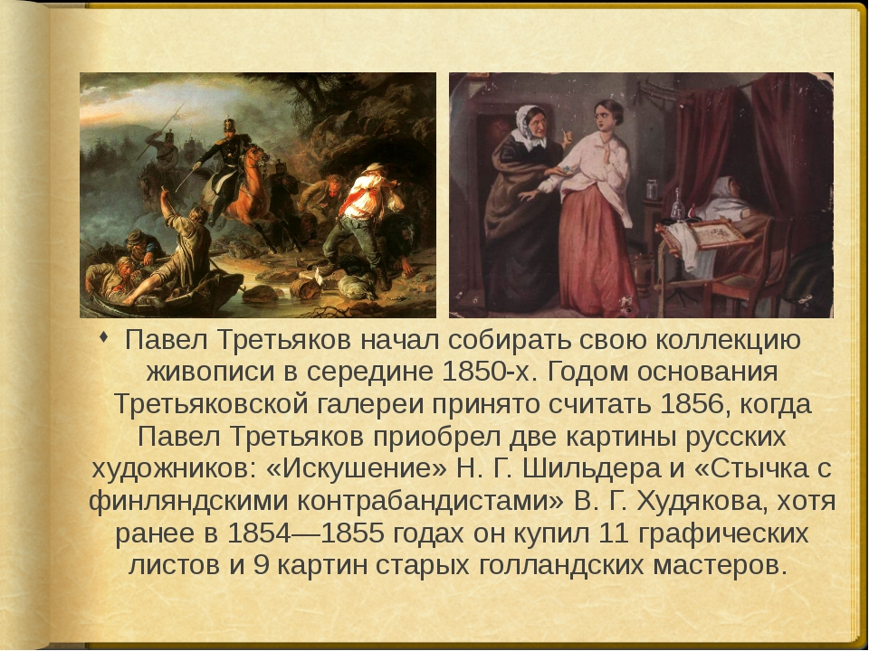 Павел Третьяков начал собирать свою коллекцию живописи в середине 1850-х. Год...