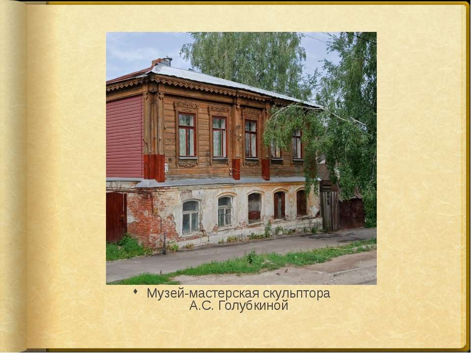 Музей-мастерская скульптора А.С. Голубкиной