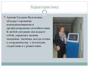 Характеристика Акопян Сусанна Вазгеновна обладает хорошими коммуникативными и