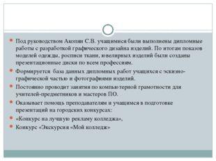 Под руководством Акопян С.В. учащимися были выполнены дипломные работы с раз