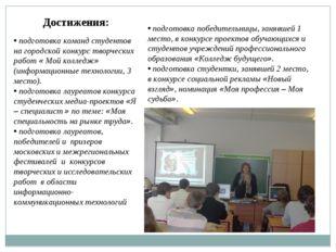 подготовка команд студентов на городской конкурс творческих работ « Мой колл