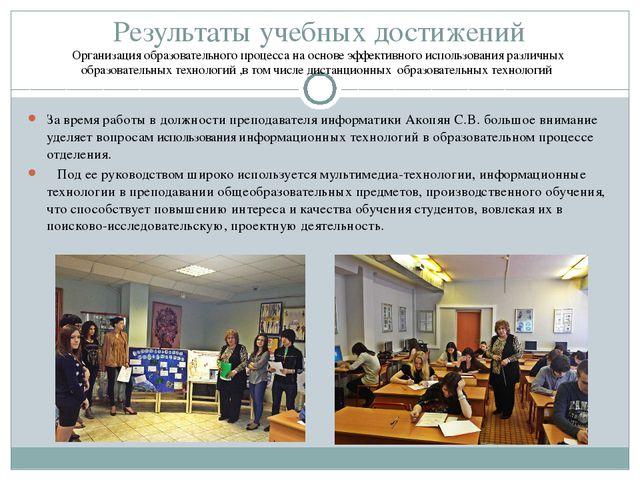 Результаты учебных достижений Организация образовательного процесса на основе...
