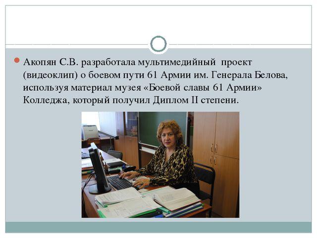 Акопян С.В. разработала мультимедийный проект (видеоклип) о боевом пути 61 А...