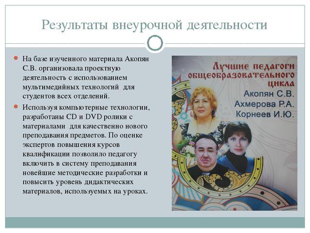 Результаты внеурочной деятельности На базе изученного материала Акопян С.В. о...
