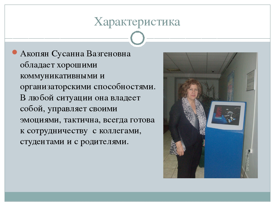 Характеристика Акопян Сусанна Вазгеновна обладает хорошими коммуникативными и...