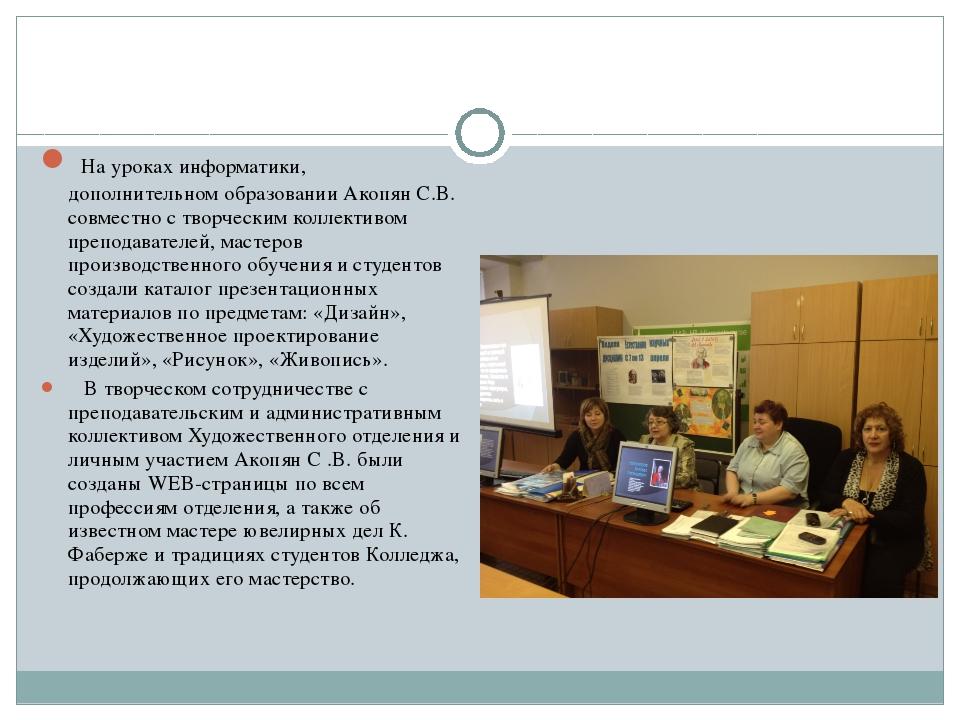 На уроках информатики, дополнительном образовании Акопян С.В. совместно с тв...