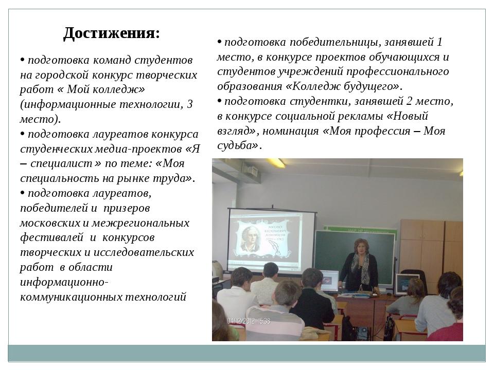 подготовка команд студентов на городской конкурс творческих работ « Мой колл...