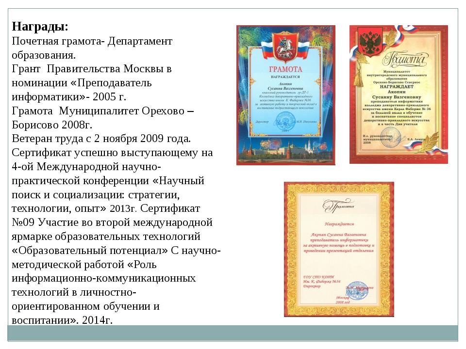 Награды: Почетная грамота- Департамент образования. Грант Правительства Мос...