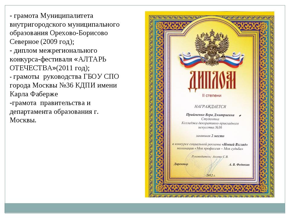 - грамота Муниципалитета внутригородского муниципального образования Орехово-...