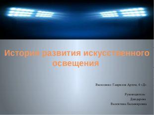 История развития искусственного освещения Выполнил: Гаврилов Артем, 4 «Д» Рук