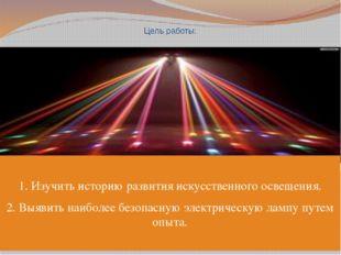 Цель работы: 1. Изучить историю развития искусственного освещения. 2. Выявить