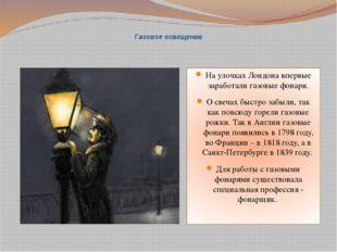 Газовое освещение На улочках Лондона впервые заработали газовые фонари. О све
