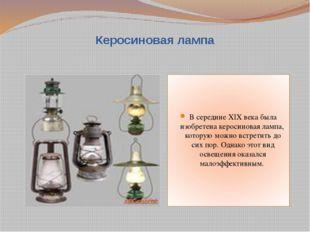 Керосиновая лампа В середине XIX века была изобретена керосиновая лампа, кото