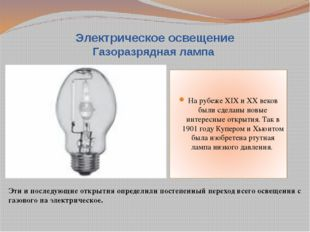 Электрическое освещение Газоразрядная лампа На рубеже XIX и XX веков были сд