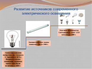 Развитие источников современного электрического освещения Лампа накаливания и