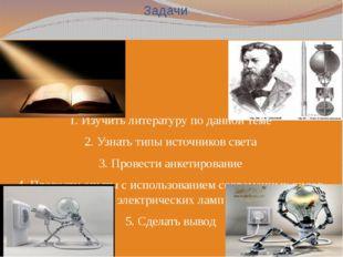Задачи 1. Изучить литературу по данной теме 2. Узнать типы источников света 3