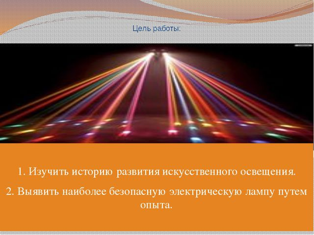 Цель работы: 1. Изучить историю развития искусственного освещения. 2. Выявить...